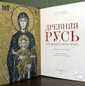 Древняя Русь в средневековом мире