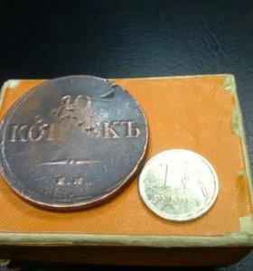 Монета 10 коп. 1838 Е.М. Н.А.