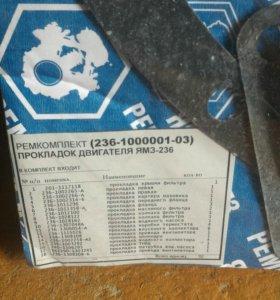 Ремкомплект прокладок двигателя ямз-236