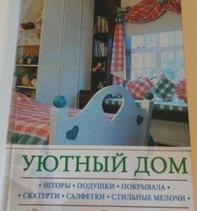 """Книга """"Уютный дом"""""""