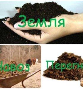 Навоз земля перегной щебень