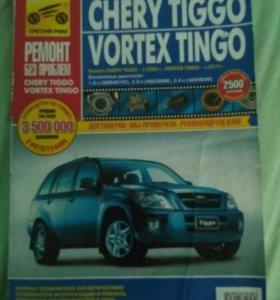Книга Chery Tiggo