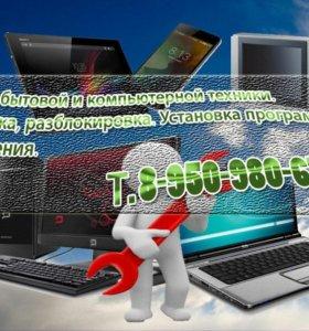 Ремонт бытовой техники, компьютеров, телефонов