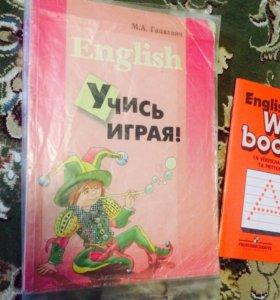 Книжка и тетрадь по английскому языку