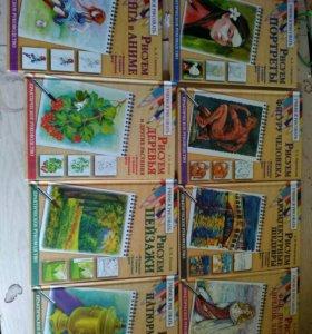 Книги по рисованию каждая по 50 рублей