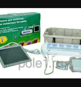 Лампа для хозблока на солнечных батареях