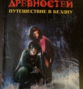 """Екатерина Неволина """"Путешествие в бездну"""""""