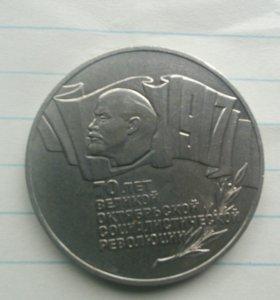 Монета 5 рублей 1987 года (шайба)