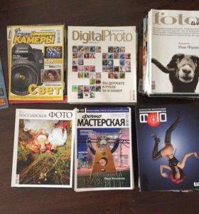 Журналы по фотографии
