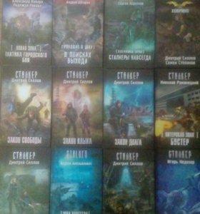 Книги серии СТАЛКЕР продам или обменяю