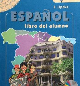 Испанский язык, Липова, 5 класс