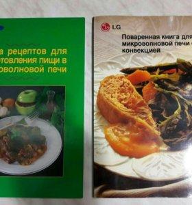 Книги рецептов для микроволновой печи