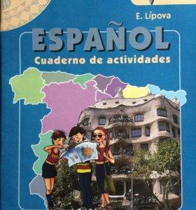 Рабочая тетрадь по испанскому языку Липова
