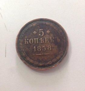 Монета 1858г