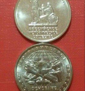 1 монета по 5 рублей РИО или РГО( на выбор )