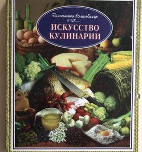 Книга искусство кулинарии+ рецепты для микров