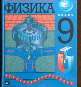 Учебник физика Перышкин 9 класс