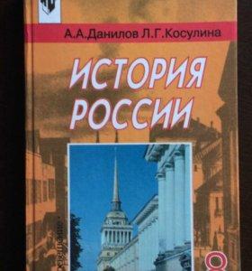 История России 8 класс Данилов