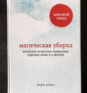 """""""Магическая уборка"""" Мари Кондо"""