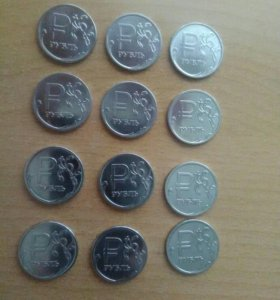 Одно рублёвые монеты 2016 года