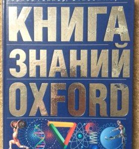 Книга знаний oxford