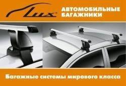 """Багажники """"Lux"""" (Люкс). В наличии"""