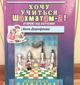 Шахматные книги и блокнот
