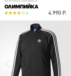 Олимпийка Adidas Originals (SuperStar)