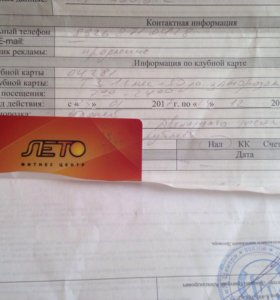 "Клубная карта  ""Лето"" фитнес"