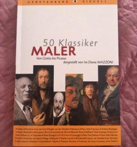 Немецкая книга о художниках