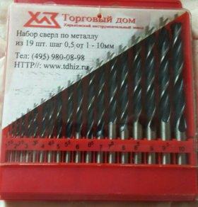 Набор сверл по металлу из 19 шт. шаг 0,5 от 1- 10м