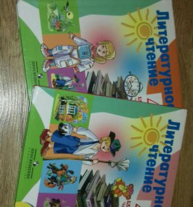 Учебник 3 -4 класс