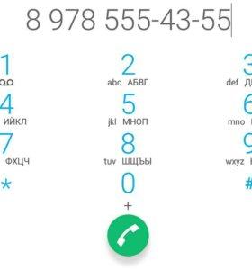 8 978 555 43 55 Номер телефона