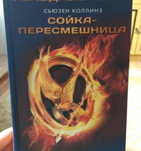 Книга. Заключительная часть голодных игр