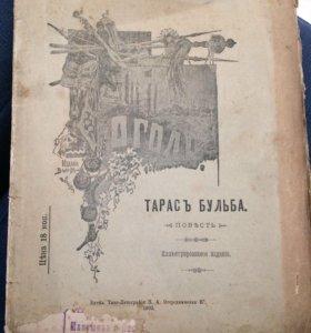 """Повесть """" Тарас Бульба """" 1902 года издания ."""