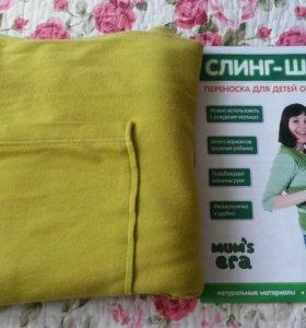 СЛИНГ-ШАРФ