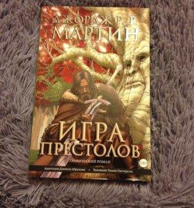 """""""Игра престолов"""" графический роман"""
