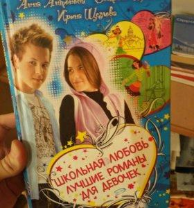 """Книга """" романы для девочек"""""""