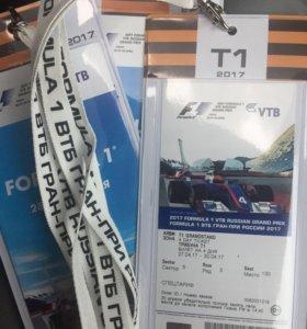 Продам билеты на Формулу 1 в Сочи на 4 дня