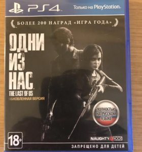 The last of us + дополнение PS4