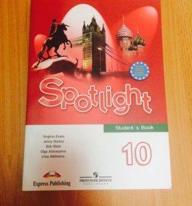 Учебник spotlight 10