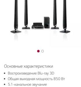 LG Домашний кинотеатр Blu-ray 3D