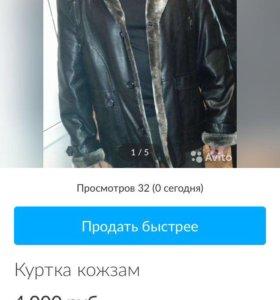 Продам (новая)