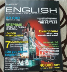 Предметник по английскому языку