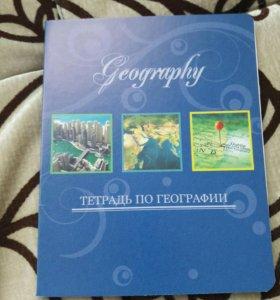 Предметник по географии