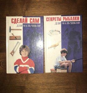 Книги Для мальчика (2 шт.)