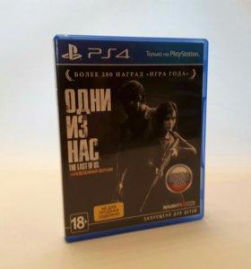 Игры для PS4 одни из нас