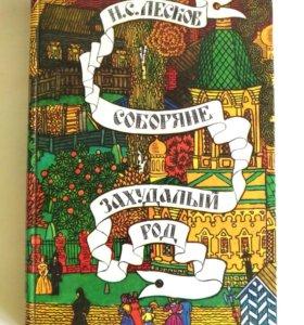Книга Лескова.Соборяне захудалый род.