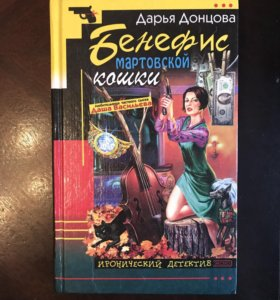 Донцова Детектив