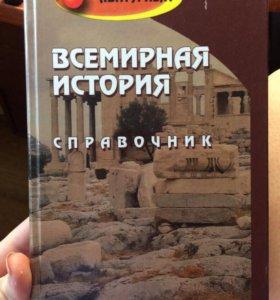 Всемирная история. Справочник по истории. Морозова